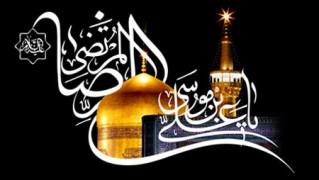 Witness-Imam-Reza-SMS